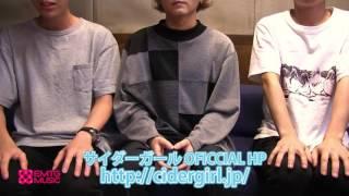 第53回ゲスト:サイダーガールのコメント動画を公開! EMTG MUSIC内の番...