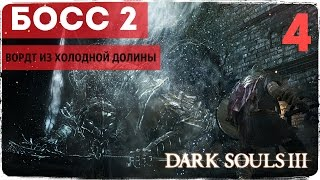 Теперь все серьёзно ● Dark Souls 3 #4  [Xbox One Pre-Release]