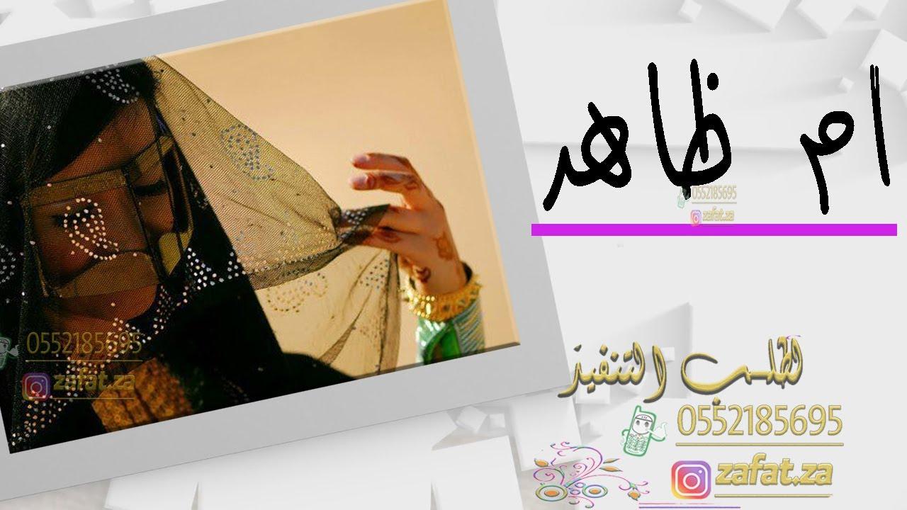 شيلة باسم ام ظاهر 2020 جيبو المباخر مدح ام العريس ام ظافر حصري  , تنفيذ بالاسماء