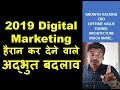 How Digital Marketing Will Change in 2019 | Digital Marketing Strategy 2019