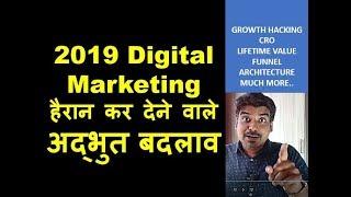 How Digital Marketing Will Change in 2019 | Digital Marketing Strategy 2019