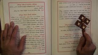 كيف ترتل تسبحات الاسبوع5 الصوم الكبير How to chant the 5st week of the great fast