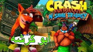 كراش الخورافي #2 Crash Bandicoot