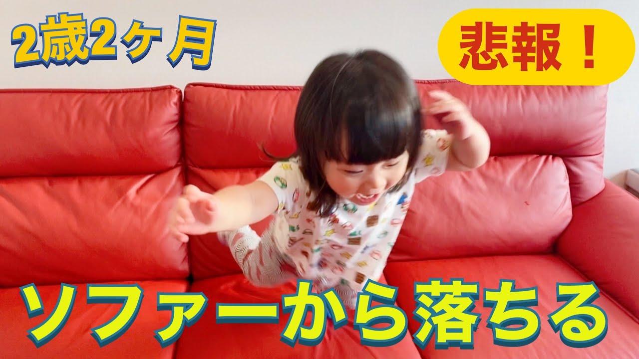 【2歳2ヶ月】ピョンピョンしてソファーから落ちる雫ちゃん