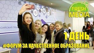 1 день_Всероссийский педагогический форум
