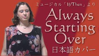 ミュージカル『If/Then』より「Always Starting Over」(何度もの始まり...