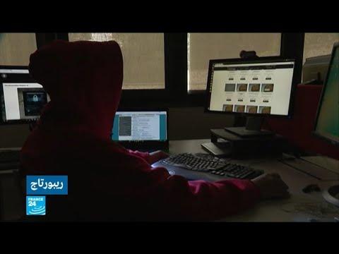 فرنسا.. كيف تتم مكافحة التجارات المحظورة عبر الإنترنت  - نشر قبل 12 ساعة