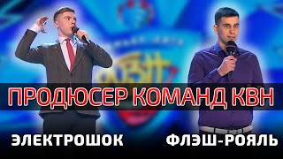 ПРОДЮСЕР КОМАНД КВН ЭЛЕКТРОШОК и ФЛЭШ РОЯЛЬ