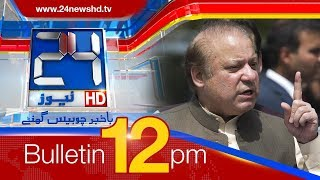 News Bulletin | 12:00 PM  | 16 January 2018 | 24 News HD