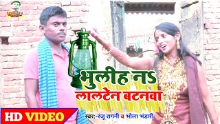 भूलिह न लालटेन बटनवा #Ranju ragni - Bhola bhandari #Rjd song 2020 // Rjd geet- Lalten chhap song
