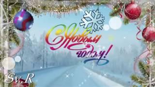 ОТКРЫТКА С Новым 2019 годом  Красивое поздравление для друзей и родных.