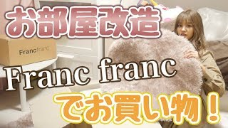 【1人暮らし】憧れの可愛いお部屋に模様替え♡【フランフラン】