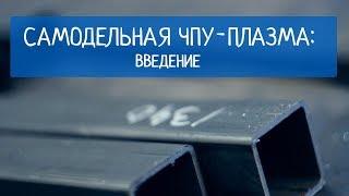 видео ЧПУ плазморез своими руками