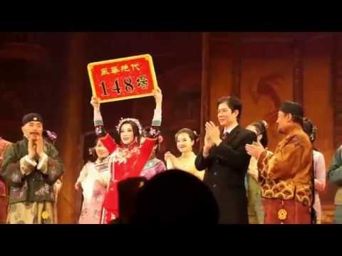 20140419 刘晓庆Liu Xiaoqing风华绝代 Curtain Call in New York
