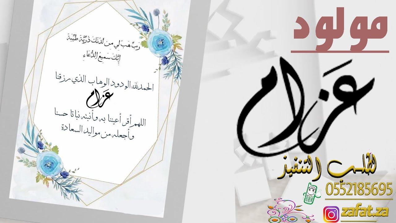 شيلة مولود باسم عزام 2020 بشارة مولود عزام الله يصلح من لفانا تنفيذ بالاسماء Youtube