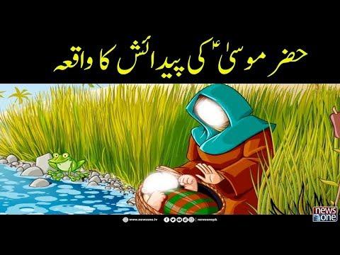 Hazrat Musa (as) Ki Paidaish Ka Waqiah   24th  Roza   Barkat e Ramzan 2018