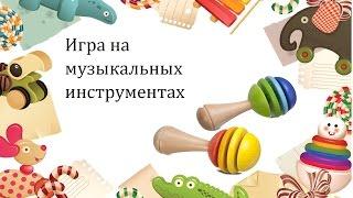Игра на ложках и колокольчиках. 3-4 года. Детский сад.