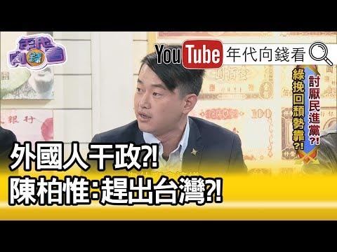精彩片段》陳柏惟:'特權階級'讓人民感受不到經濟變好?!【年代向錢看】