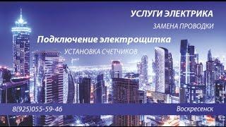 Электрик ВОСКРЕСЕНСК(Воскресенск, Электрик вызов на дом 89250555946, ВОСКРЕСЕНСК замена проводки, установка розеток и все виды услуг...., 2016-11-25T19:16:10.000Z)