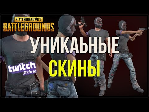 pubg how to get twitch prime set