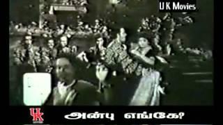 TAMIL OLD--Dingiri Dingale meenakshi Dingiri dinkale--ANBU ENGE 1958