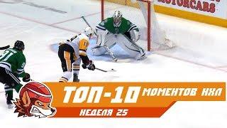 Очередной гол Кучерова, сэйв Прайса и буллит Копитара: Топ-10 моментов 25-й недели НХЛ