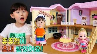 라임이가 시크릿 쥬쥬 집에 초대받았어요! 시크릿쥬쥬 11기 페어리 쥬쥬 시크릿 풀하우스 장난감 놀이 LimeTube & Toy 라임튜브