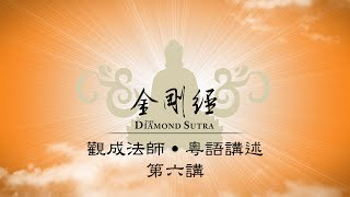 Repeat youtube video [Cantonese] 金剛經  - 第六講 - 粵語講述 - 觀成法師主講