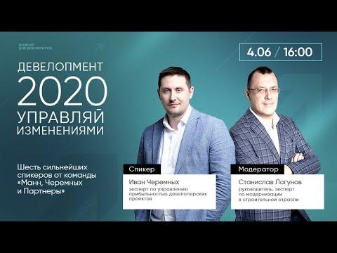Девелопмент 2020: управляй изменениями