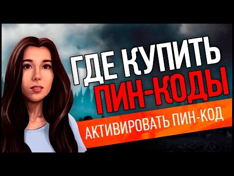 ГДЕ КУПИТЬ - ПОЛУЧИТЬ ПИН КОД 2017 \\ 100% БЕЗ ОБМАНА \\ WARFACE