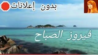 فيروز الصباح ..أجمل أغاني فيروز لصباح /بدون إعلانات!🛑 إشترك رجاءٍ!