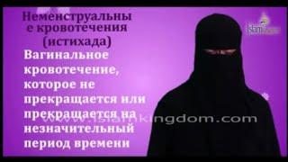 Как правильно делать омовение женщинам в исламе относительно менструальных (хайд)-фикх
