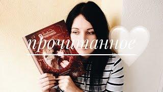 видео Рецензия на книгу «Как не сойти с ума, работая из дома»