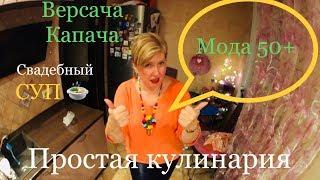 LC582 Женский клуб Юмор Простая Кулинария Свадебный суп Мода 50 Версача Капача