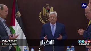 عباس: المصالحة قبل التهدئة - (8-9-2018)