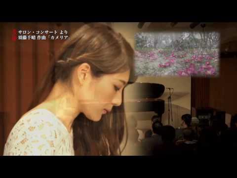 美椿サロンコンサートより〜須藤千晴 作曲/ピアノ「カメリア」〜