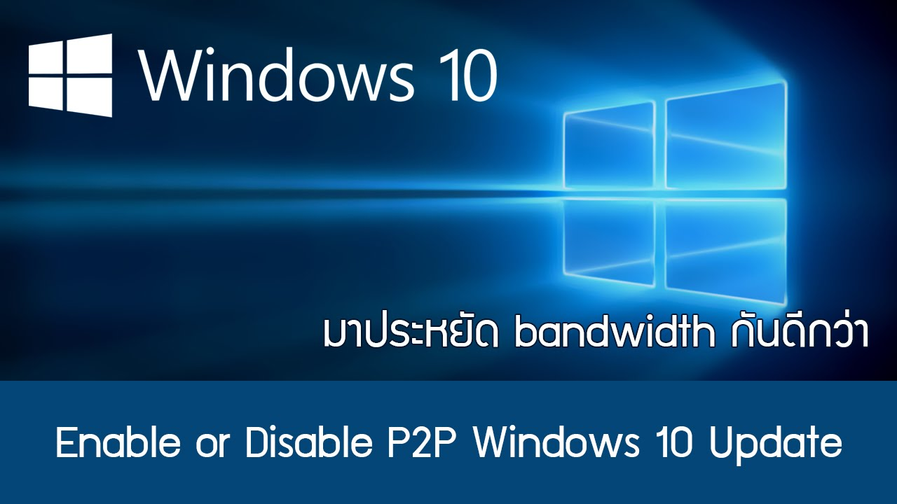 Windows 10 : Enable or Disable Peer-to-Peer (P2P) Windows 10 Update