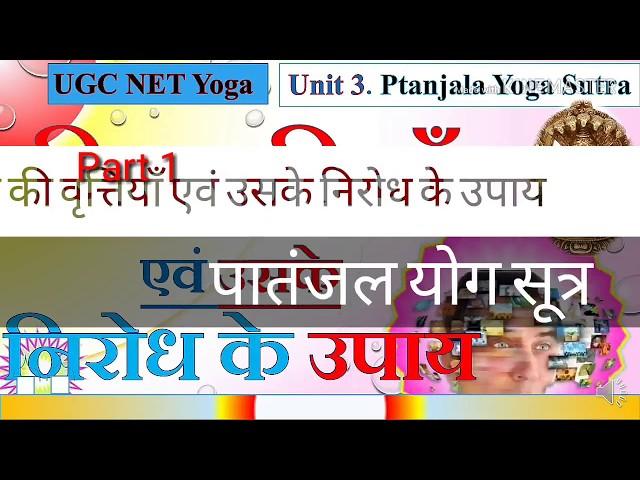 चित्त की वृत्तियाँ एवं उसके निरोध के उपाय । part -1| Patanjali yoga sutra