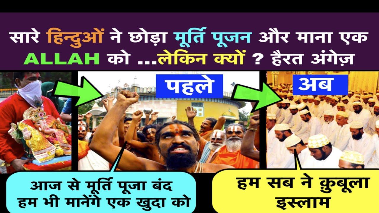 HINDUON ne Murti Puja chhod ISLAM apnaya | Dalits decide to give up Hinduism and convert to Islam