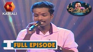 Minnaminungu 07/10/16 Full Episode Remembering Sri.Kalabhavan Mani