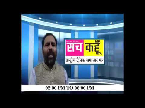 Sach Kahoon News program KYA HAI SACH ? Talk with Supreme Court Lawyer