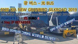 [관광버스 - 光 버스] 광버스의 2019년식 기아 뉴…