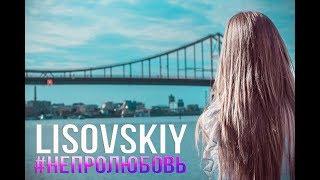 Смотреть клип Lisovskiy - Не Про Любовь