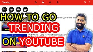 How to get your video on trending page [youtube secret]