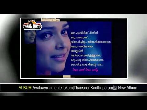 പ്രണയിക്കുന്നവർ മാത്രം കാണുക Avalaayirunu ente lokam Full Song  Malayalam Mappila Album Songs 2017