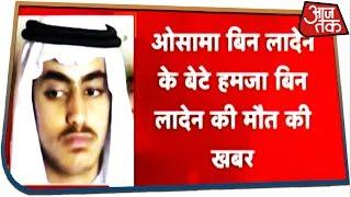 ओसामा बिन लादेन के बेटे हमजा की मौत