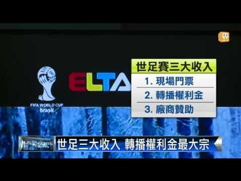 【2014.06.24】世足轉播爭議 愛爾達槓上年代 -udn tv
