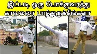 இப்படி ஒரு போக்குவரத்து காவலரை பாத்துருக்கீங்களா சல்யூட் | Tamilnadu Traffic Police Rajesh