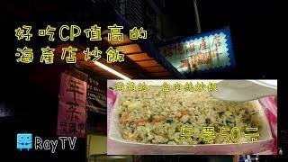RayTV銘億炒飯 新北五股西雲路炒飯50元