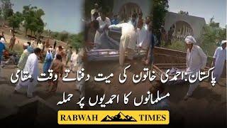 Pakistani mob attacks Ahmadi woman's funeral